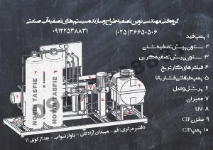 تکنولوژی اسمزمعکوس  تصفیه آب   آب شیرین   آب شیرین کن صنعتی