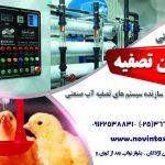 آب تصفیه شده در مرغداری چه تاثیری در تولید دارد؟
